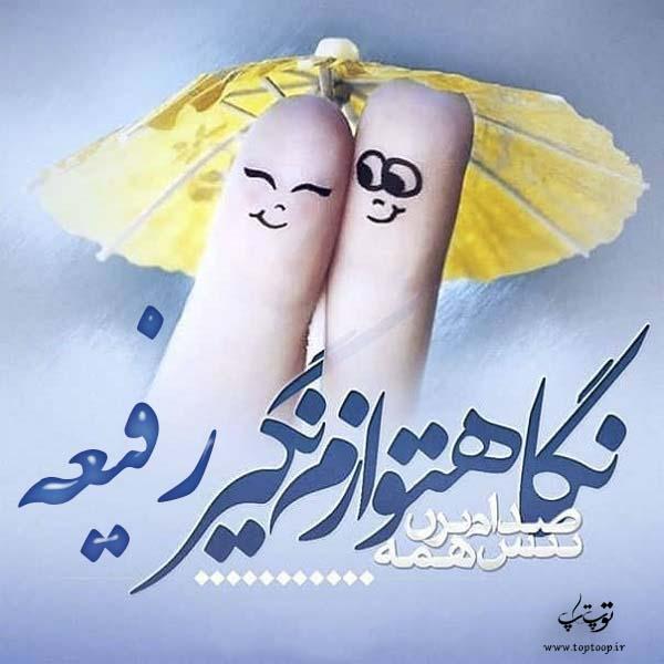 عکس نوشته خصوصیات اسم رفیعه