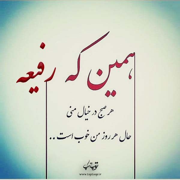 عکس با متن درباره اسم رفیعه