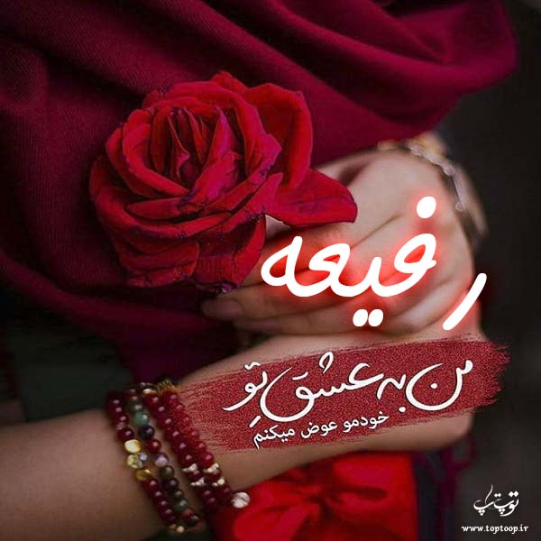 عکس نوشته اسم رفیعه برای پروفایل