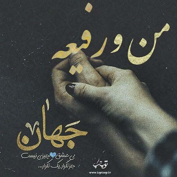 عکس نوشته اسم رفیعه با معنی