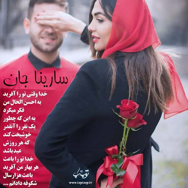 عکس نوشته ی اسم سارینا
