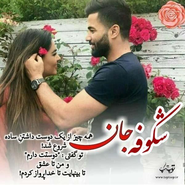 عکس نوشته های عاشقانه اسم شکوفه