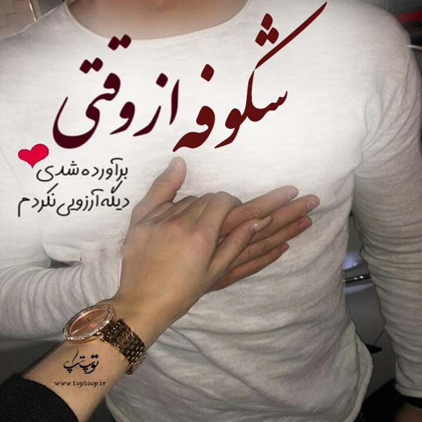 عکس نوشته با اسم شکوفه