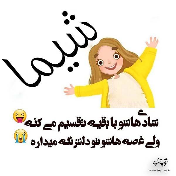 اسم نوشته شیما
