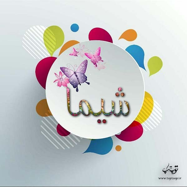 لوگوی اسم شیما