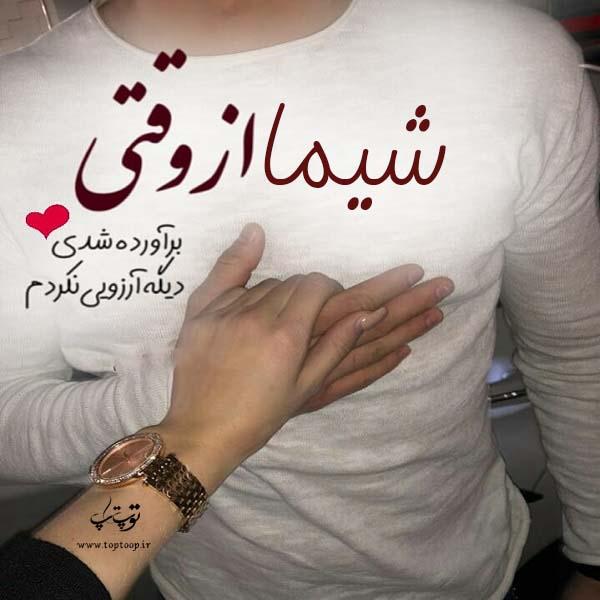 عکس با نوشته اسم شیما