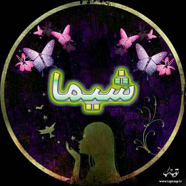 عکس پروفایل اسم شیما