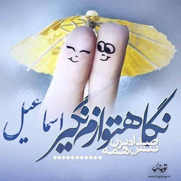 عکس نوشته نام اسماعیل