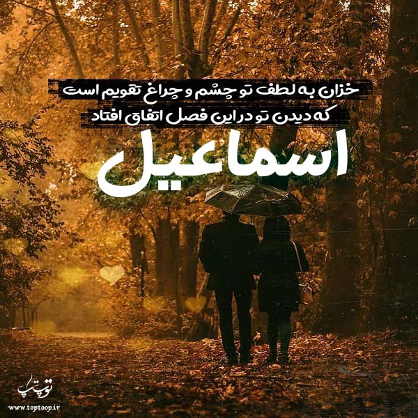 عکس نوشته اسم اسماعیل جدید