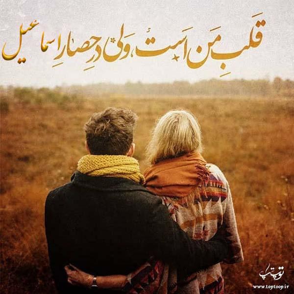 عکس نوشته های اسم اسماعیل