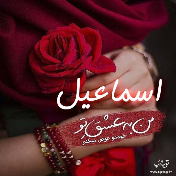 دانلود عکس نوشته اسم اسماعیل