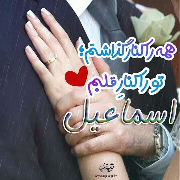 عکس نوشته هایی با اسم اسماعیل