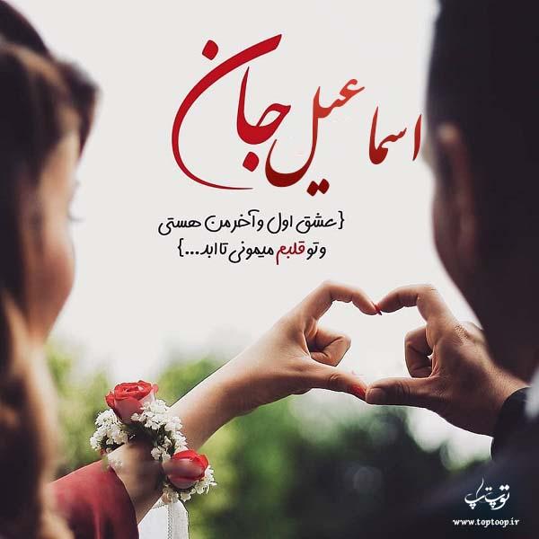 عکس نوشته عاشقانه برای اسم اسماعیل
