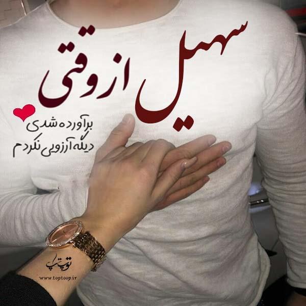 عکس نوشته اسم سهیل