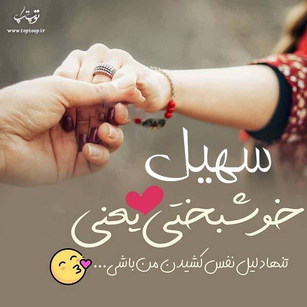 عکس نوشته عاشقانه اسم سهیل