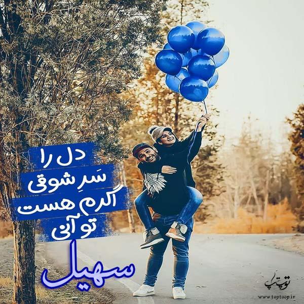 عکس نوشته پروفایل اسم سهیل