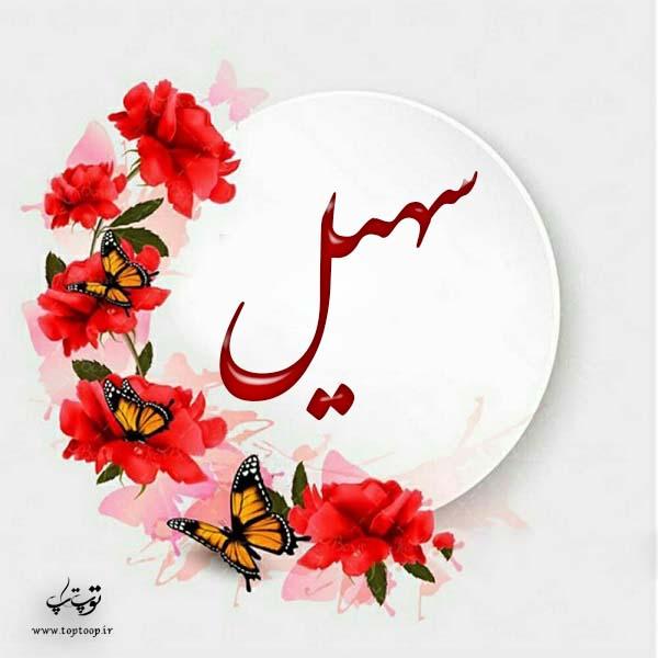 لوگوی اسم سهیل برای پروفایل