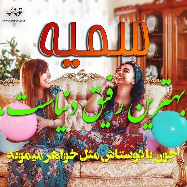 عکس نوشته اسم سمیه برای پروفایل