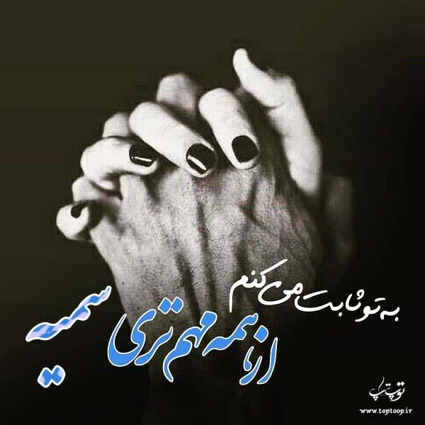 عکس نوشته در مورد اسم سمیه