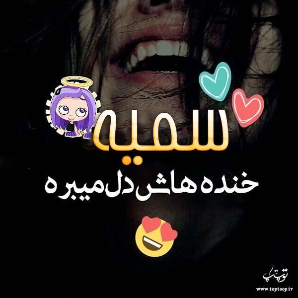عکس پروفایل نوشته اسم سمیه