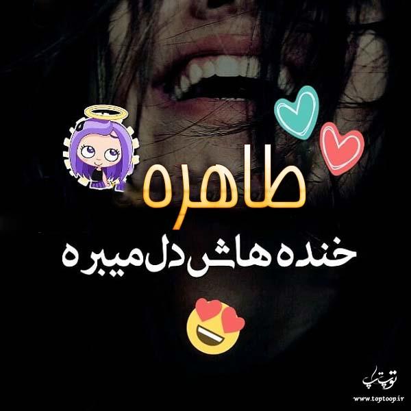 دانلود عکس نوشته اسم طاهره