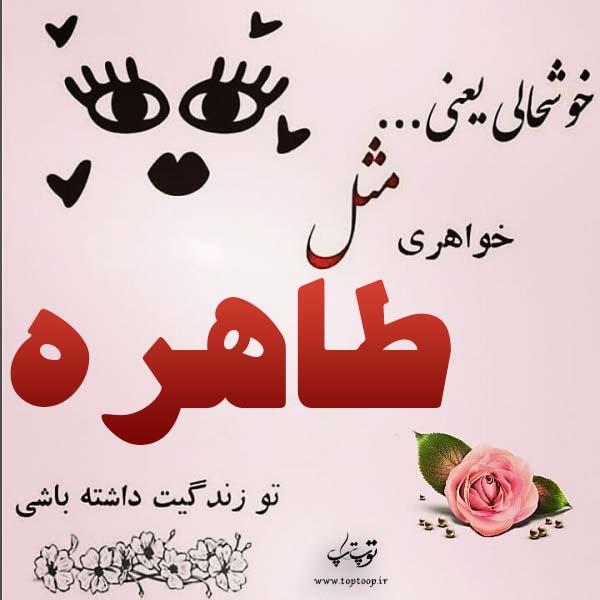 عکس نوشته ب اسم طاهره