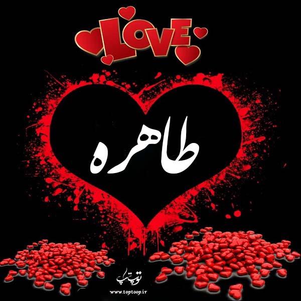 عکس نوشته راجب اسم طاهره