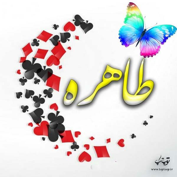 گرافیک اسم طاهره