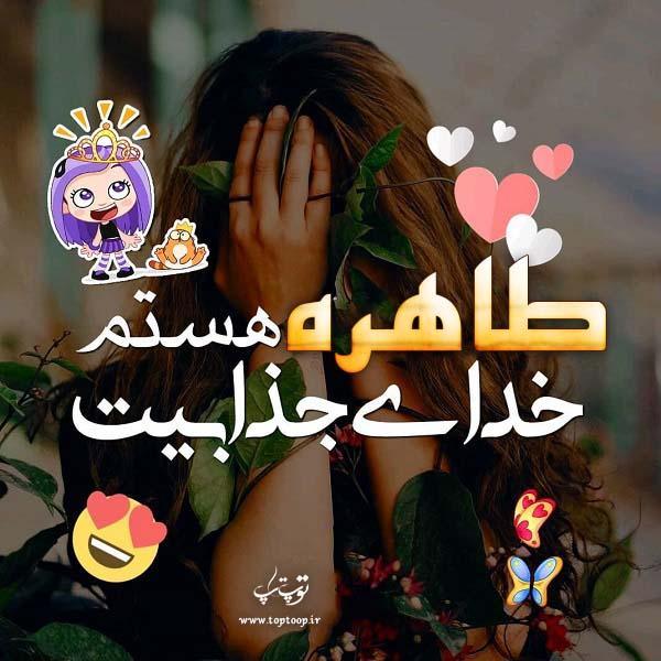 عکس نوشته شده اسم طاهره
