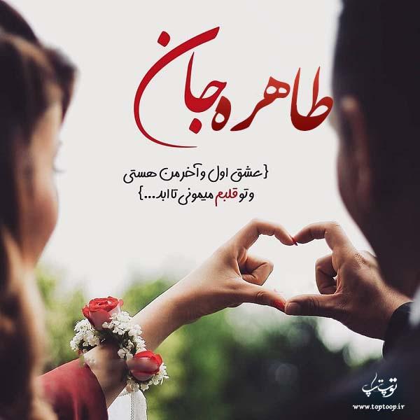عکس نوشته اسم طاهره برای پروفایل