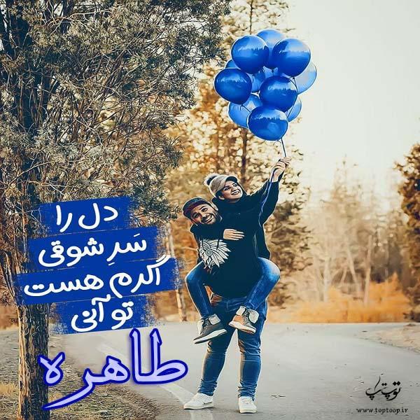 عکس نوشته عاشقانه اسم طاهره