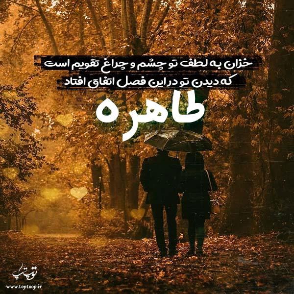 اسم نوشته طاهره