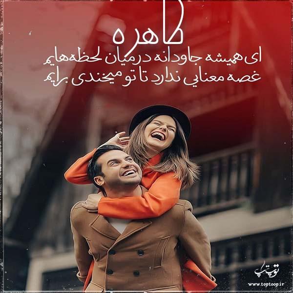 تصاویر اسم طاهره