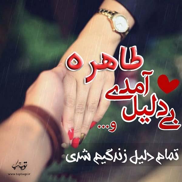 عکسهای نوشته اسم طاهره