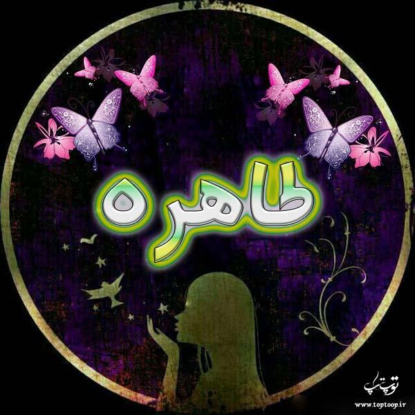 عکس نوشته نام طاهره