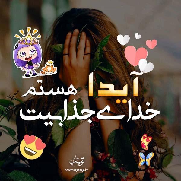 عکس نوشته های جدید اسم آیدا