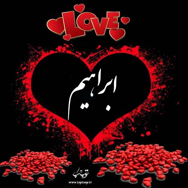 تصویر قلب به اسم ابراهیم