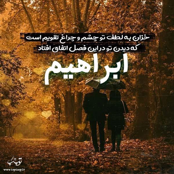 عکسهای نوشته اسم ابراهیم