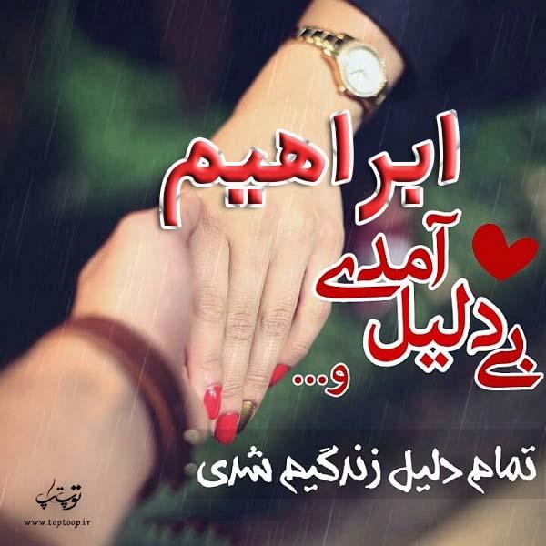 عکس نوشته اسم ابراهیم برای پروفایل
