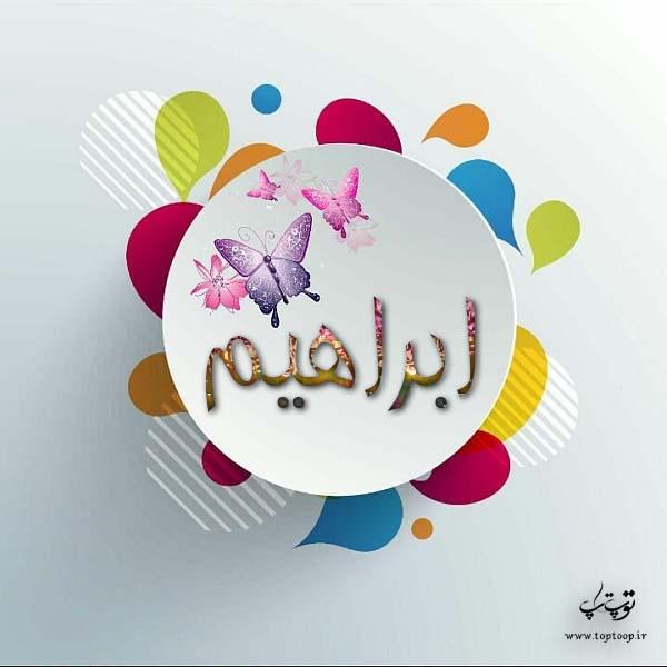لوگوی اسم ابراهیم