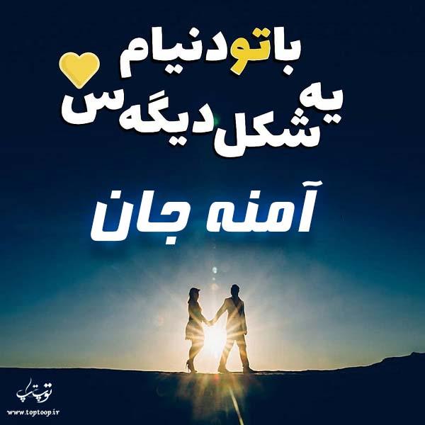 عکس نوشته اسم آمنه برای پروفایل