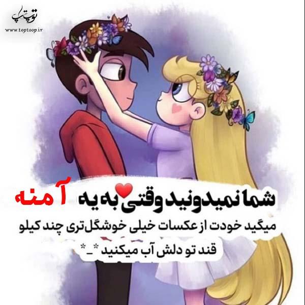 عکس نوشته فانتزی اسم آمنه