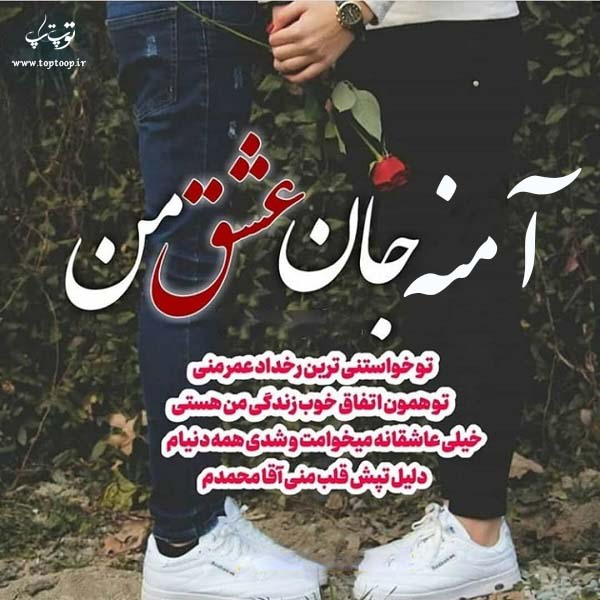 تصویر نوشته آمنه جان عشق من
