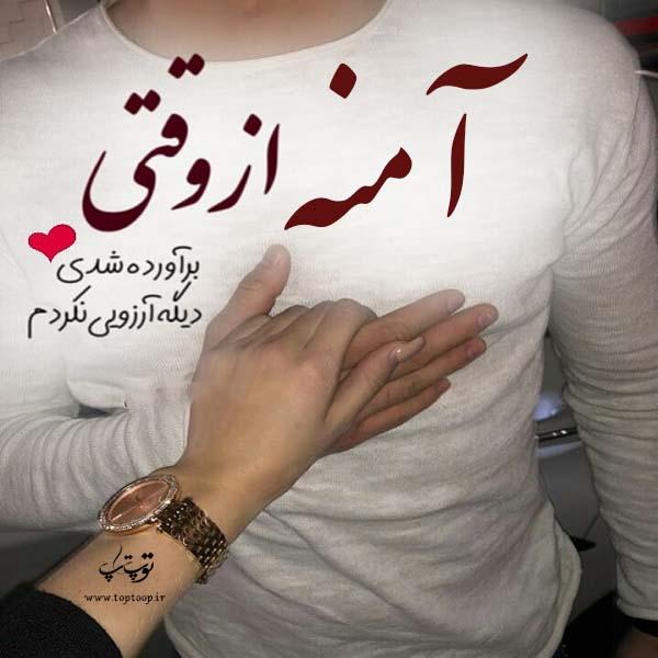 عکس نوشته نام آمنه