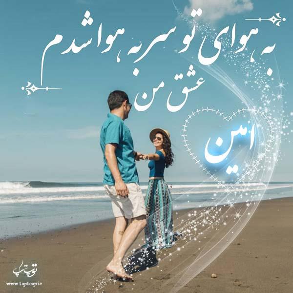عکس نوشته شده اسم امین