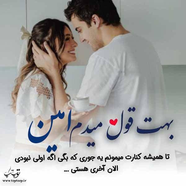 عکس نوشته شده ی اسم امین