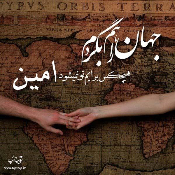 عکس نوشته عاشقانه اسم امین