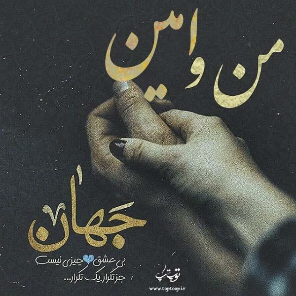 عکس با متن اسم امین