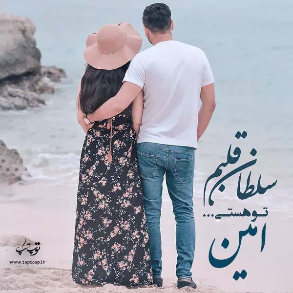 عکس نوشته ی اسم امین برای پروفایل