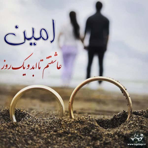 عکس نوشته عاشقانه با اسم امین